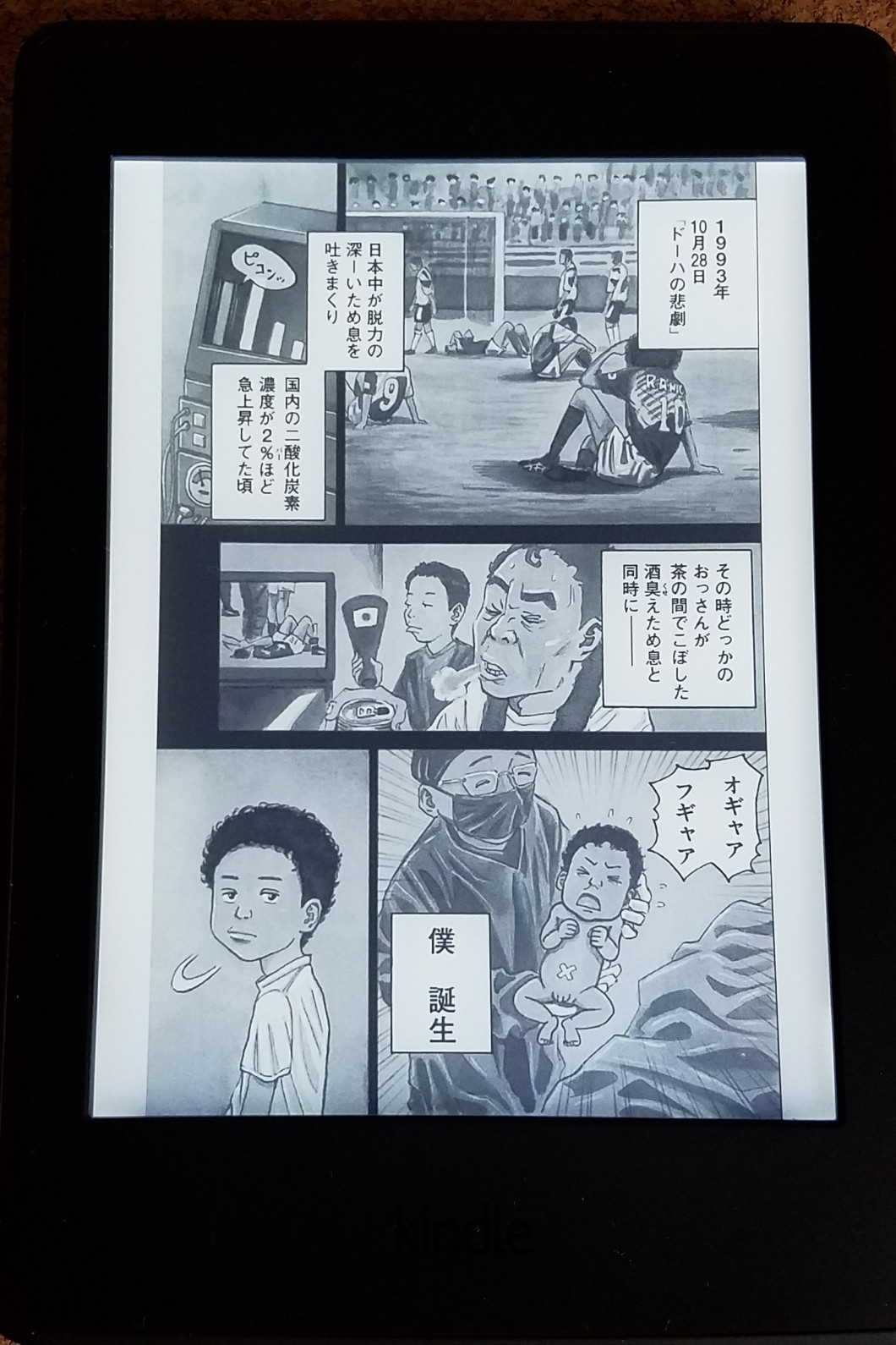 kindleコミック