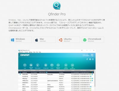 Qfinderダウンロード画面