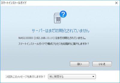 ハードディスク初期化