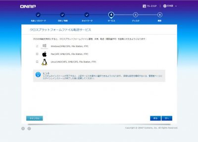 クロスプラットフォームファイル転送サービス