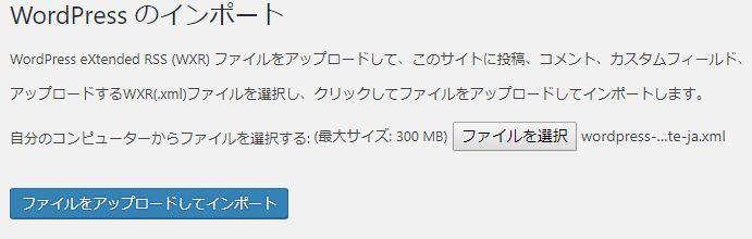 ファイルをアップロードしてインポート