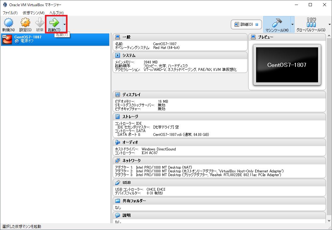 VirtualBoxでCentOSをインストール(4)