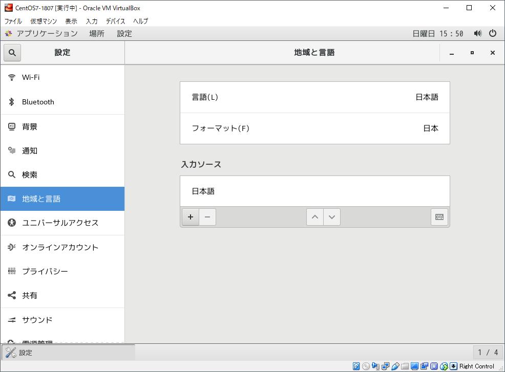 地域と言語設定画面