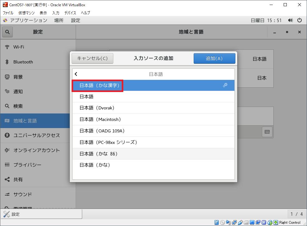 入力ソースの追加画面(2)