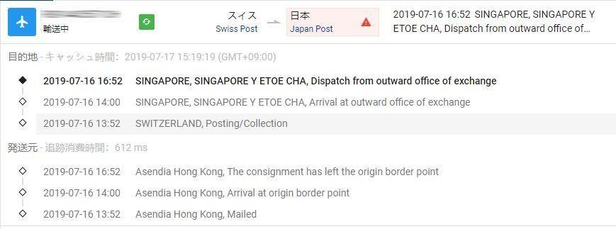 香港からシンガポール