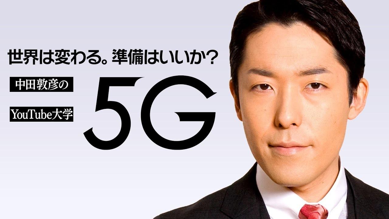 よくわかる5Gの世界!
