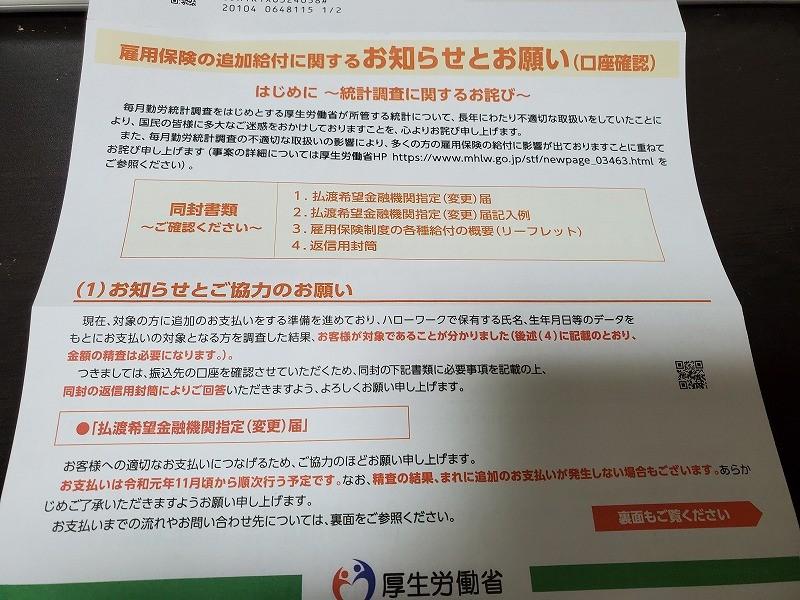 厚生 労働省 雇用 保険 の 追加 給付 に関する お知らせ と お願い